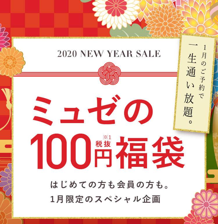 ミュゼの100円福袋