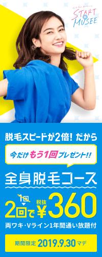ミュゼ初めてのお客さま限定、『全身脱毛コース 2回が360円!さらに『両ワキ・Vライン脱毛が1年間 通い放題つき』のおトクなキャンペーン♪つるスベ肌へ急ごう!