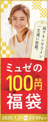 【1月限定復活】両ワキ+Vラインの美容脱毛が100円で一生通い放題!他 まるごと全身脱毛2回などおトクな特典付き。つるスベ肌へ急ごう♪