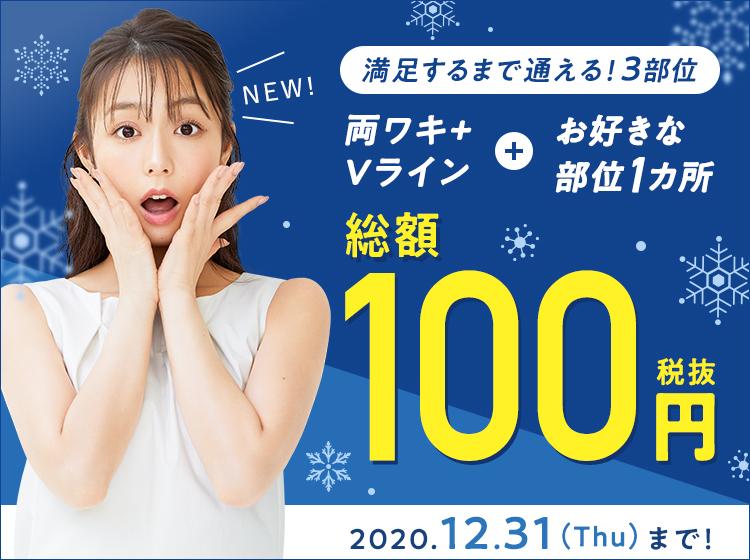 【ミュゼ初めてのお客さま限定|12/31迄 今年最後のBIG SALE】満足するまで通える!3部位 総額100円。両ワキ+Vライン+全身から選べる人気部位。
