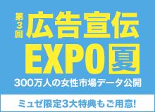 広告宣伝EXPO