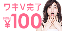 ワキV完了100円(税込)