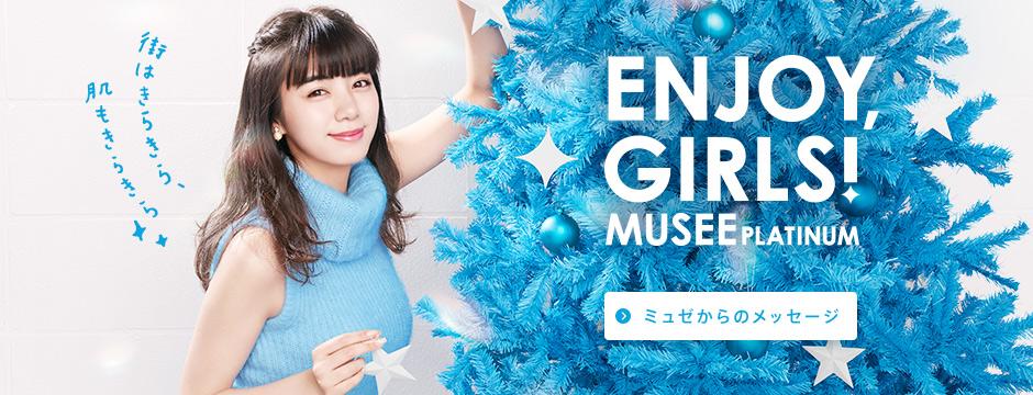 ENJYOY,GIRLS MUSEE PLATINUM ミュゼからのメッセージ