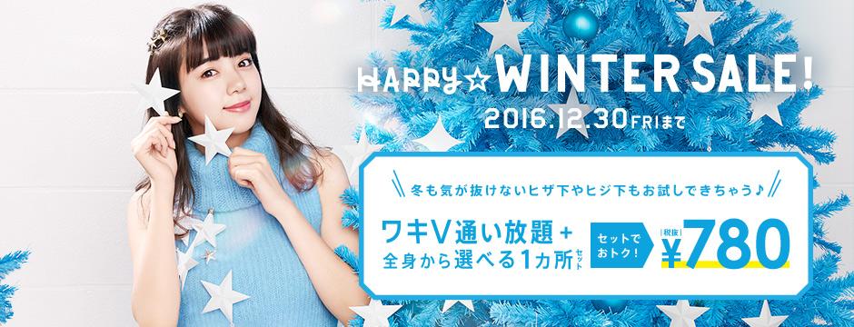 HAPPY WINTER SALE! 2016.12.30まで