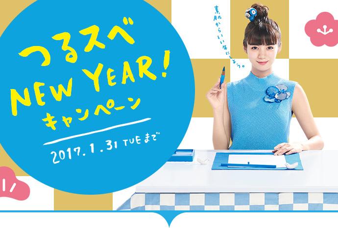 つるすべ NEW YEAR! キャンペーン 2017 1.31まで