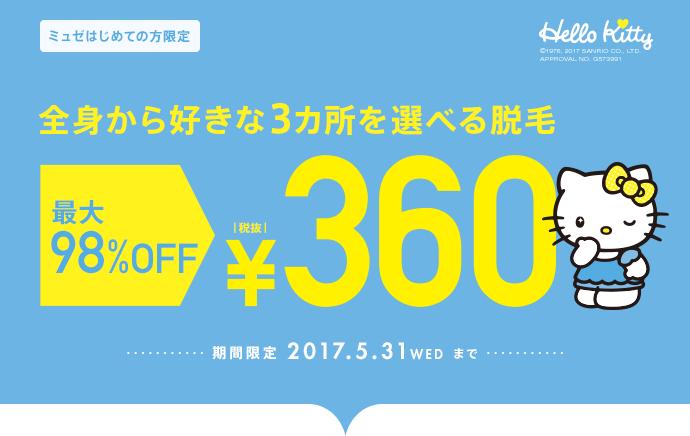 ミュゼはじめての方限定 全身から好きな3カ所を選べる脱毛 最大98%OFF¥360(税抜)期間限定2017.5.31WEDまで