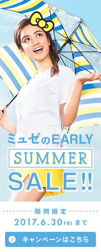 ミュゼのEARLY SUMMER SALE!! 期間限定2017.6.30FRIまで >キャンペーンはこちら