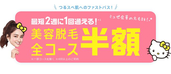 """""""ミュゼ会員の方もOK!美容脱毛全コース半額"""""""