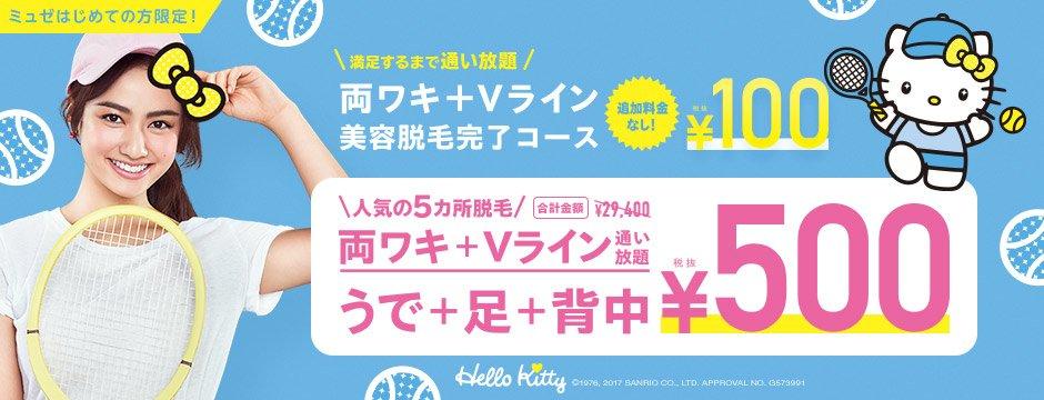 両ワキ+Vライン美容脱毛完了コースが300円(税抜)全身20カ所から自由に選べる2カ所をプレゼント!