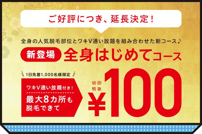 お正月特別☆全身脱毛がWEB予約限定で1回目は100円!さらに、両ワキ+Vライン美容脱毛完了コースが100円で通い放題!