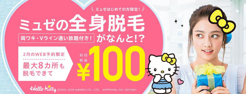 全身脱毛がWEB予約限定で1回目は100円!さらに、両ワキ+Vライン美容脱毛完了コースが100円で通い放題!