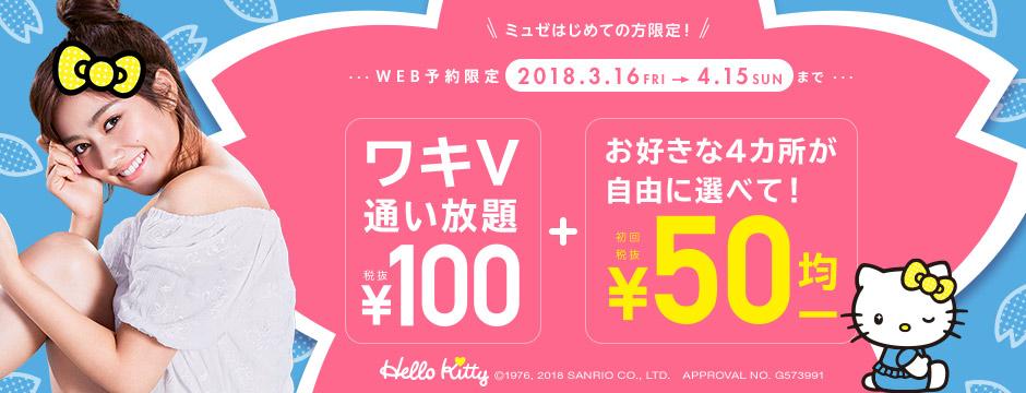 ワキV通い放題で100円♪さらにお好きな部位が4ヶ所選べて50円均一♪WEB予約限定4月15日まで!!