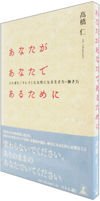 book_anataga.jpg