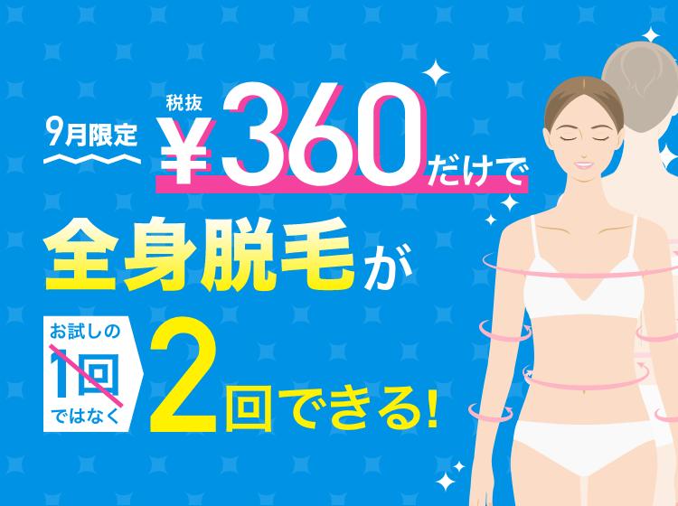 全身20パーツ50円均一