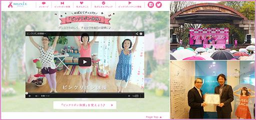 『ピンクリボン体操第1』動画クリック募金キャンペーン