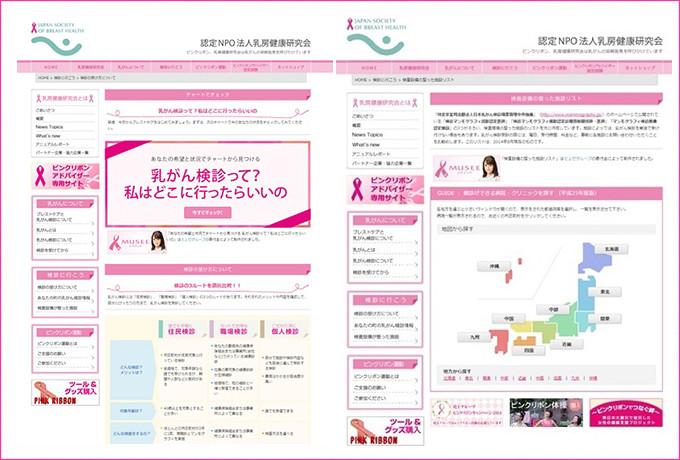 乳がん検診施設検索サイト