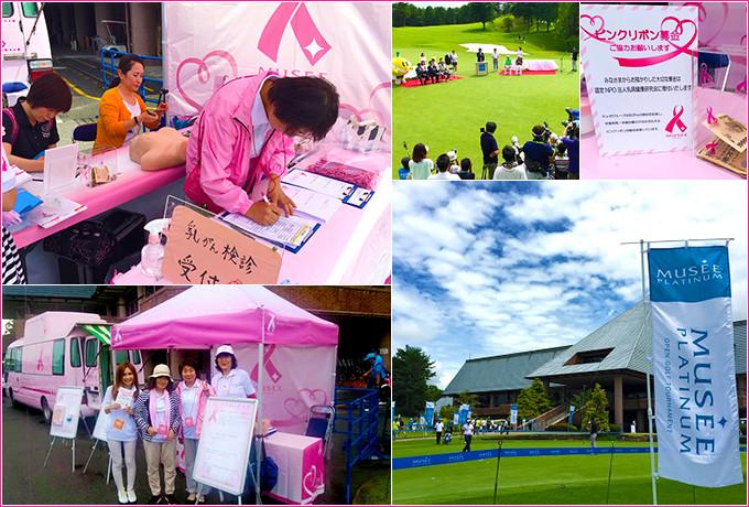 ピンクリボンイベント<br />ミュゼプラチナムオープンゴルフトーナメント