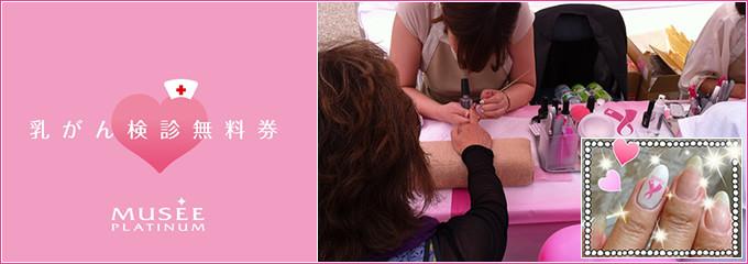 神奈川県内でのピンクリボンイベント