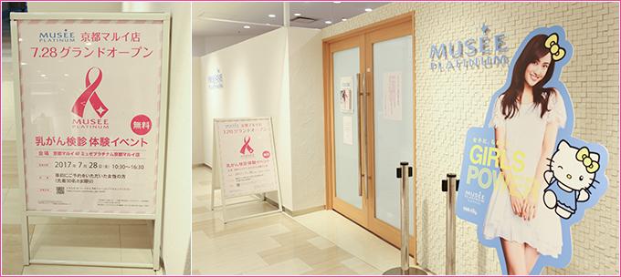 新店舗オープン日にピンクリボンイベント 京都マルイ店&有楽町店
