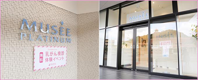 店舗オープン記念ピンクリボンイベント イオンモール和歌山店、アピタ名古屋北店、bisNU茶屋町店