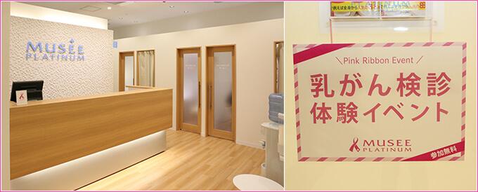 新店舗オープン記念ピンクリボンイベント アピタ福井大和田店、鳥取トリニティモール店