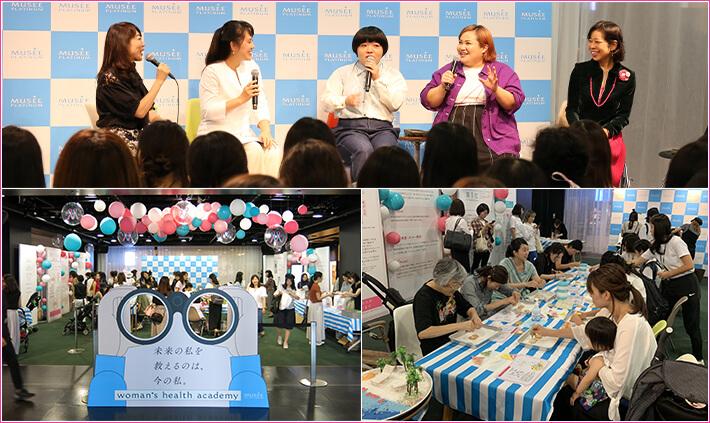 渋谷ヒカリエイベント2019 woman's health academy