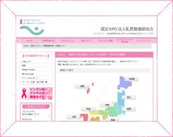 乳がん検診医療機関検索