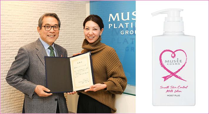 NPO法人乳房健康研究会へ寄付