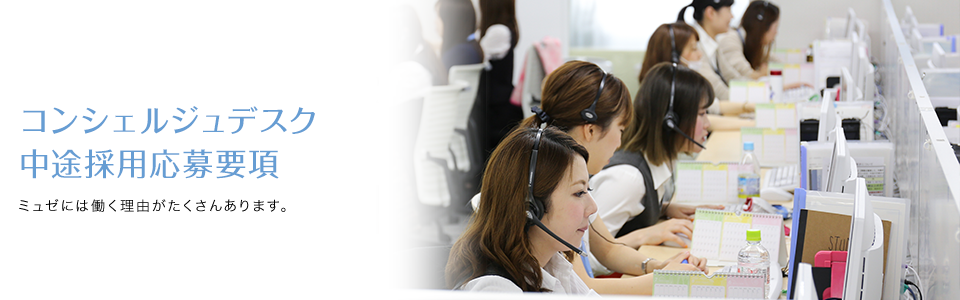 コールセンター採用応募要項 ミュゼには働く魅力がたくさんあります。