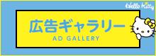 広告ギャラリー