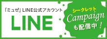 ミュゼプラチナム LINE公式アカウント